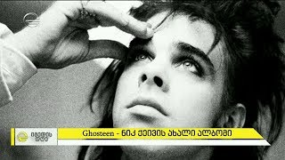 """Gambar cover """"Ghosteen"""" - Nick Cave and The Bad Seeds -ის ახალი ალბომი"""