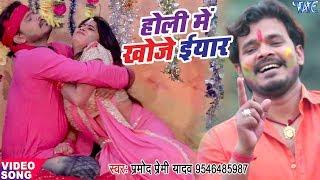 Pramod Premi Yadav सुपरहिट होली गीत - Holi Me Khoje Iyaar - Rang Chuwata Pichkari Se - Bhojpuri Holi