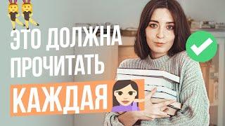 Книги для женщин Эти книги должна прочитать каждая женщина Что почитать женщине