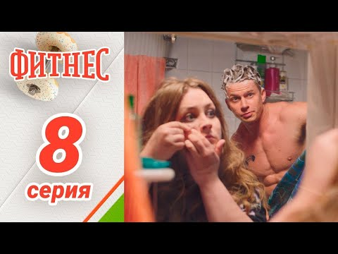 Сериал Фитнес. 1 сезон 8 серия