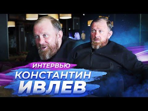 Ивлев Константин - интервью