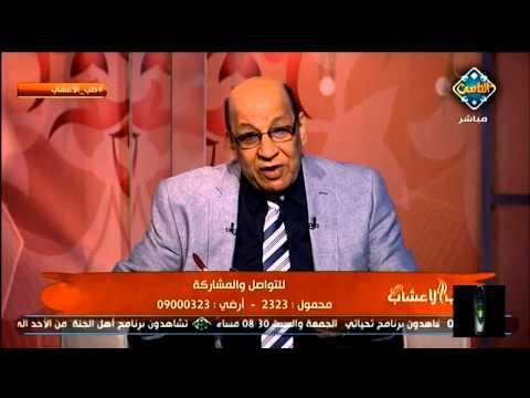 علاج ارتفاع الكولسترول الدكتور عبد الباسط
