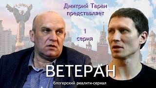 Первый блогерский сериал ВЕТЕРАН. Порошенко, Зеленский, Медведчук, Бойко, Зеленский
