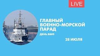 Главный военно-морской парад в честь Дня ВМФ. Онлайн-трансляция