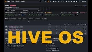 [HIVEOS] Инструкция по установке и настройке HiveOS для майнинга