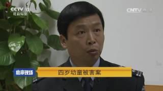 四岁幼童被害案【庭审现场  20161217】