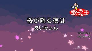 【カラオケ】桜が降る夜は/あいみょん