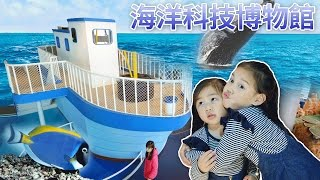 國立海洋科技博物館 兒童館有超多可愛的兒童玩具 還有商品可以練習當老闆 玩具開箱一起玩玩具Sunny Yummy Kids TOYs