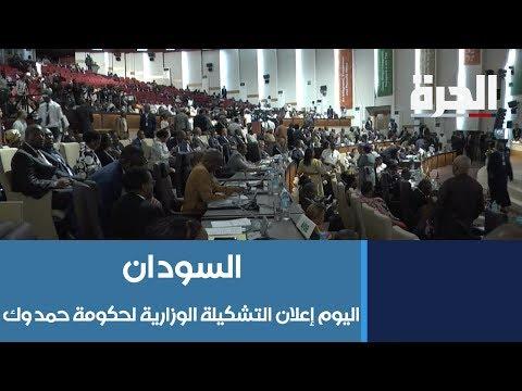 #السودان - اليوم إعلان التشكيلة الوزارية لحكومة حمدوك