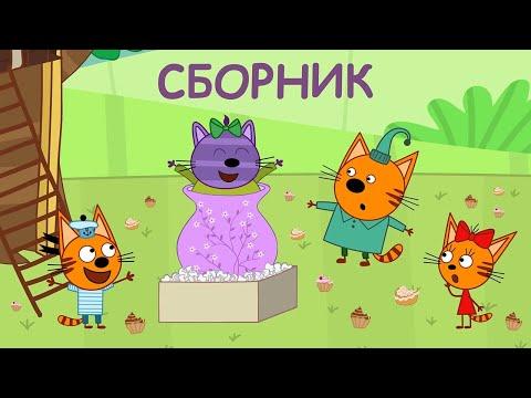 Три Кота   Сборник новых Серий   Мультфильмы для детей 2021🎪🐱🚀 - Видео онлайн