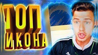 НОВАЯ ТОП ИКОНА !!! ✪ FIFA 18 UT - ДОНЫШКО ✪ [#33]