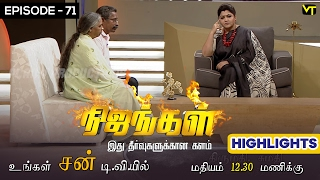 Nijangal With Kushboo - Highlights