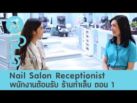Speak Up : Nail Salon Receptionist (1) พนักงานต้อนรับ ร้านทำเล็บ [eng24]