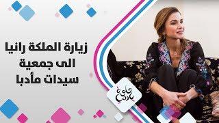 حنان الحبابسة - زيارة الملكة رانيا الى جمعية سيدات مأدبا