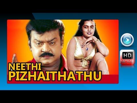 Neethi Pizhaithathu | Super Hit Tamil Movie | tamil full movie