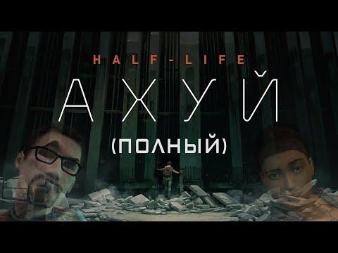Обзор на Half-Life: Axyй