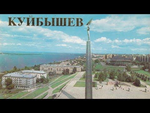 Кинофильмы Шерстенникова и Опехтина о г. Куйбышев и об Управленческом 1972 1986