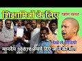 Shiksha Mitra breaking news # Shiksha Mitra latest news # in Hindi today || today in Hindi