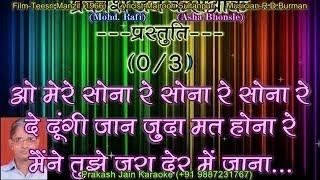 O Mere Sona Re Sona Re Sona Re Demo Karaoke Stanza-3, Scale-A# HIndi Lyrics By Prakash Jain