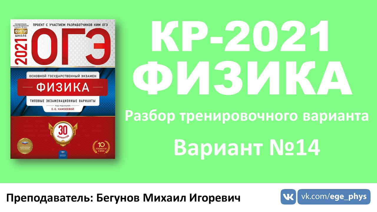 🔴 КР-2021 по физике в формате ОГЭ. Разбор варианта (вариант 14, Камзеева Е.Е., ФИПИ, 2021)