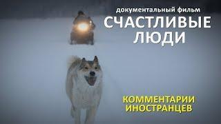 СЧАСТЛИВЫЕ ЛЮДИ - Комментарии иностранцев про фильм