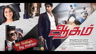 Tamil Latest New Movie - Agam - Tamil New Movie | Full HD Movie | Jai Prakash