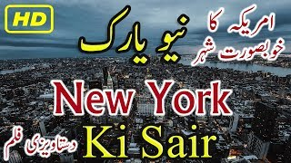 New York History In Urdu Hindi New York City Ki Kahani New York Story