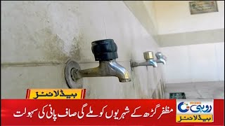 Clean Water For Everyone l 2am News Headlines | 19 Feb 2021 …