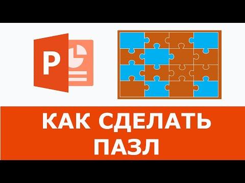 Как сделать Пазл в Powerpoint | Простое решение + Шаблон