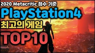 PS4 (플스4) 2020년 최고의 게임 TOP10 (…