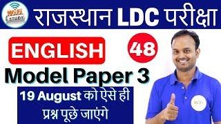 English for Rajasthan LDC,RAS, Exams by Sanjeev Sir | Day#48 |  Model Paper 3