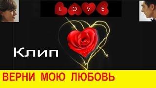 Верни Мою Любовь Клип
