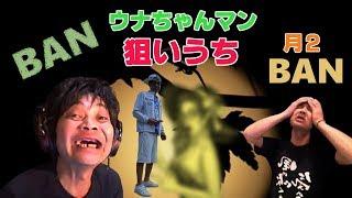ウナちゃんマン 替え歌/ボカロ 狙いうち【 狙いうち】 狙いうち https:/...