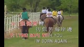 With You I'm Born Again karaoke