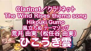 【風立ちぬ】ひこうき雲(松任谷由実)をクラリネットで演奏してみた。Clerinet cover Hikoukigumo  The Wind Rises thama song