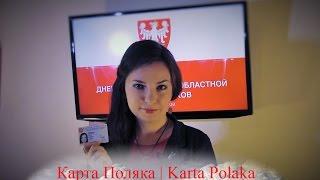 Польша\Карта Поляка\Как получить\Что нужно знать(, 2016-01-17T21:47:36.000Z)