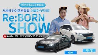 ♂️부싼카와 홍시Car가 함께하는 저-세상 하이텐션 특집! 여름아 부탁해~ 리본쇼!!! 더뉴G70 vs 신…