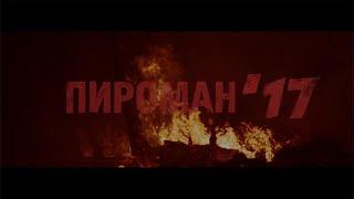 Смотреть клип Хаски - Пироман 17