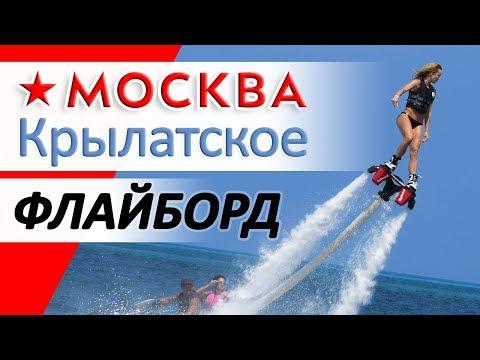 Флайборд Москва Крылатское Flyboard Russia Krylatskoe Moscow
