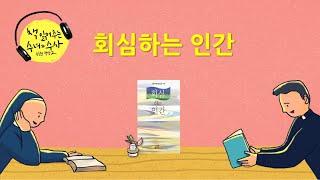 [책 읽어주는 수녀]87. 회심하는 인간