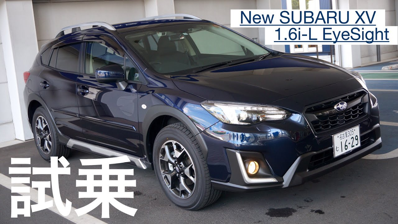 "【試乗】新型SUBARU XV ""1.6i-L EyeSight"" - YouTube"