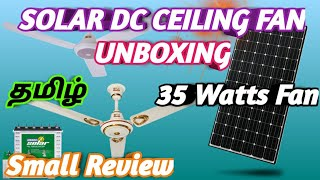 Solar Dc ceiling fan Unboxing and small Review in Tamil