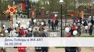 Жеңіс күні ТК ART 06.05.2018