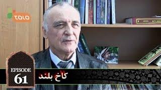 Kakhe Boland - Episode 61 - 04/04/2014 / کاخ بلند - قسمت شصت و یکم