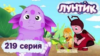 Лунтик и его друзья - 219 серия. Доверие