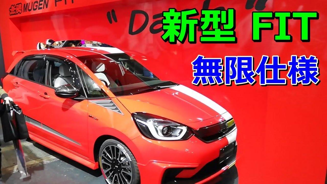 2020大阪オートメッセ 新型FIT 無限仕様