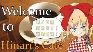 【朝ひなり!】第30回JDガチメイドがコーヒーをいれる配信【定期復活!】