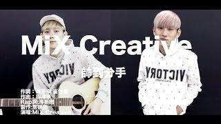 MiX Creative-Nick 周湯豪-帥到分手 Cover Video(HD)