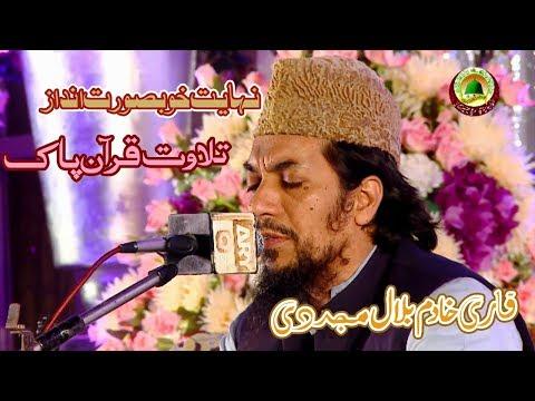 best-quran-emotional-recitation-in-the-world-|tilawat-e-quran-by-qari-khadim-bilal-mujadadi