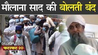 Coronavirus: Nizamuddin Markaz के Maulana Saad का पुलिस को जवाब देने से इंकार